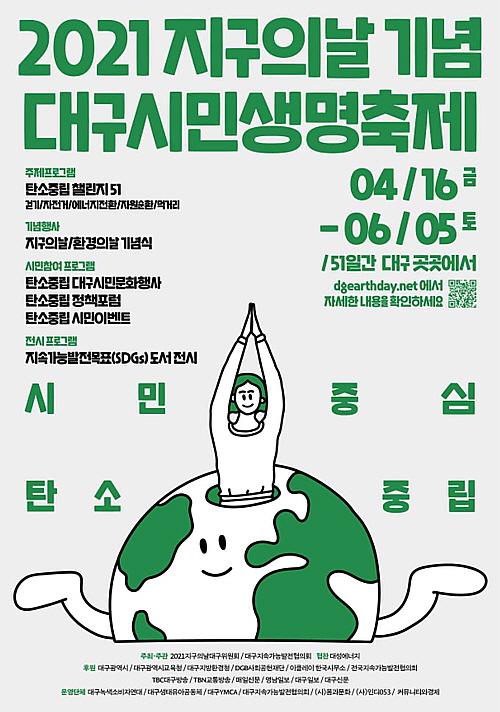 2021 지구의 날 기념 '대구시민생명축제'