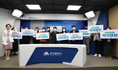 시민이 참여하는 시정혁신.적극행정 경진대회 개최