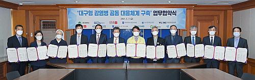 민.관 협력 감염병 공동 대응체계 구축!
