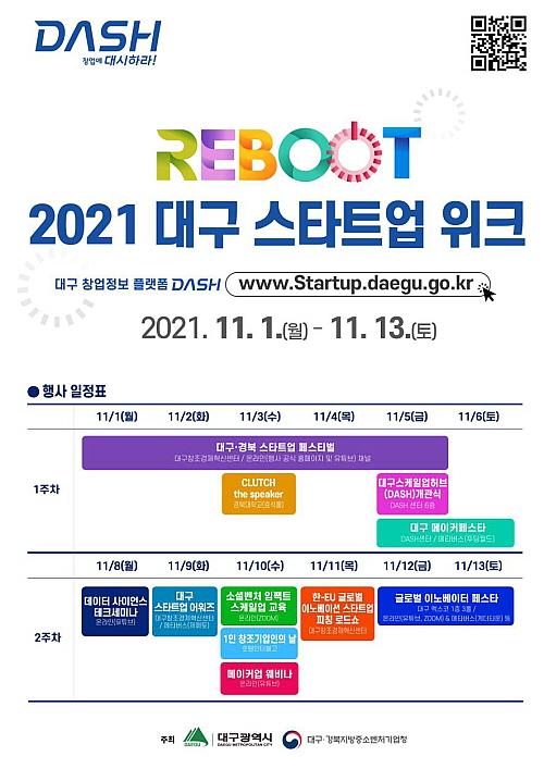 창업행사 총집합! '2021 대구 스타트업 위크' 개최